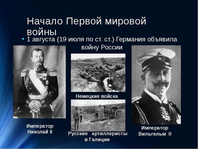 Начало Первой мировой войны 1 августа(19 июляпо ст. ст.) Германи...