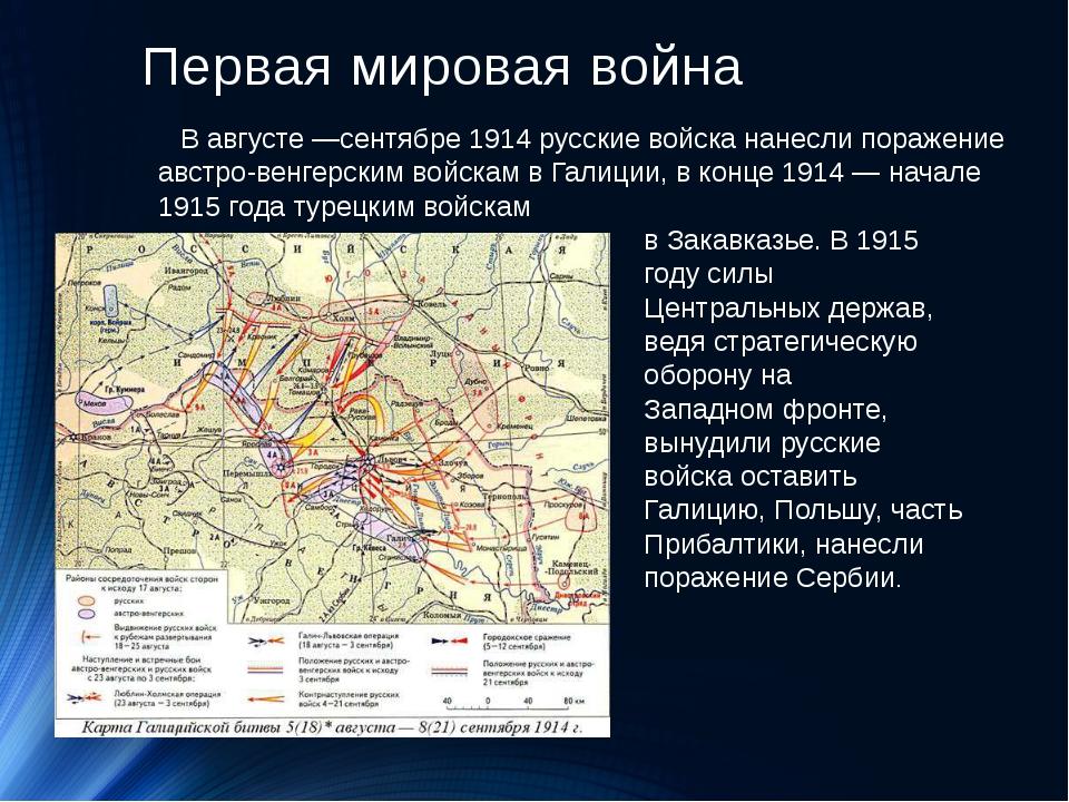 Первая мировая война    Вавгусте—сентябре1914 русские войс...