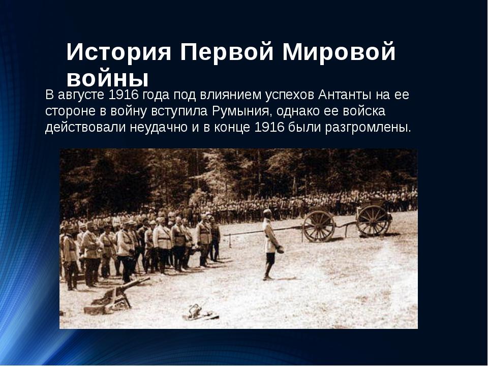 История Первой Мировой войны В августе 1916 года под влиянием успехов Антант...