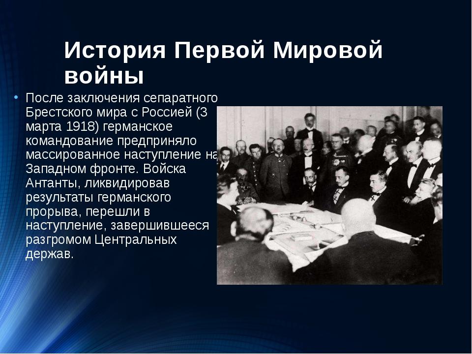 История Первой Мировой войны После заключения сепаратного Брестского мира с...