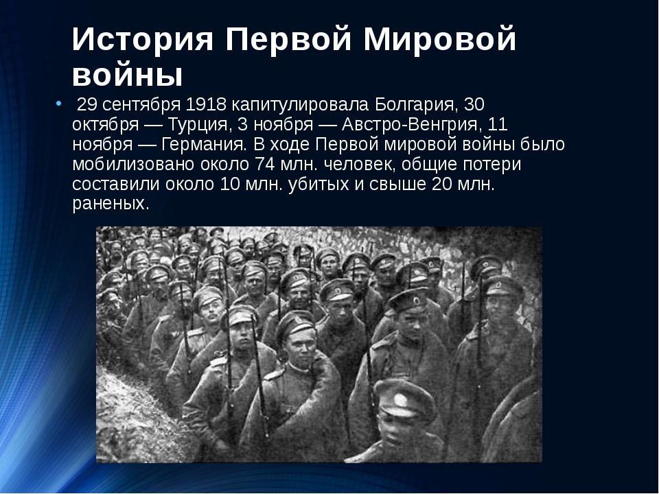История Первой Мировой войны 29 сентября1918 капитулировала Болг...