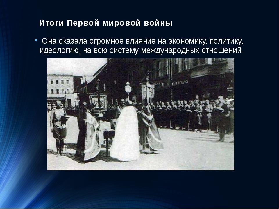 Итоги Первой мировой войны Она оказала огромное влияние на экономику,п...