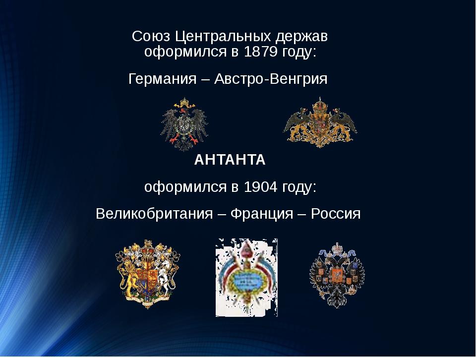 Союз Центральных держав оформился в 1879 году: Союз Центральных держав оформ...