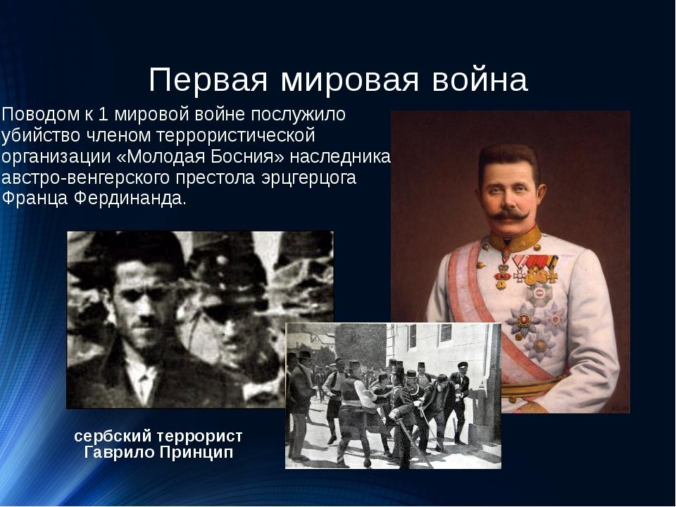 Первая мировая война Поводом к 1 мировой войне послужило убийство членом тер...