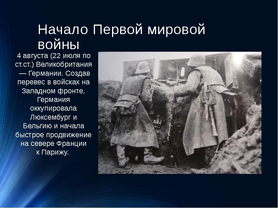 Начало Первой мировой войны 4 августа(22 июляпо ст.ст.)Вел...