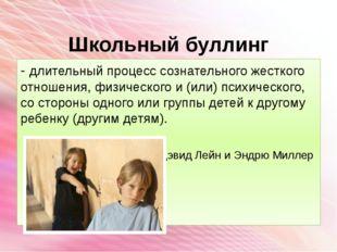 Школьный буллинг - длительный процесс сознательного жесткого отношения, физич