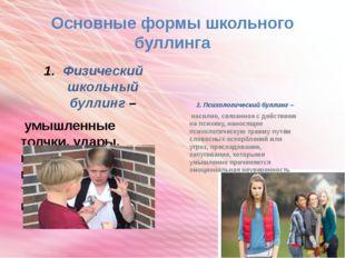 Основные формы школьного буллинга Физический школьный буллинг– умышленные то