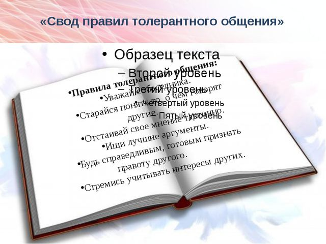 «Свод правил толерантного общения» Правила толерантного общения: Уважай собес...