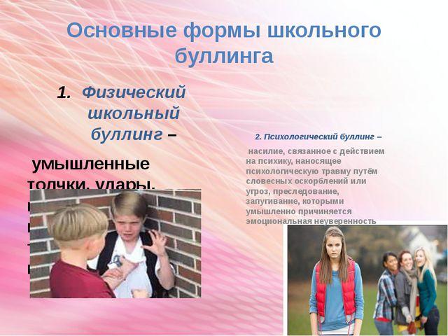 Основные формы школьного буллинга Физический школьный буллинг– умышленные то...