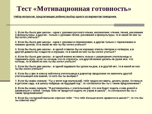 Тест «Мотивационная готовность» Набор вопросов, предлагающих ребенку выбор од...