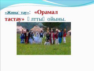«Жинақтау»: «Орамал тастау» ұлттық ойыны.