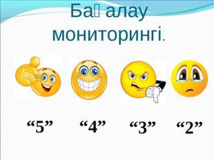 """Бағалау мониторингі. """"5"""" """"4"""" """"3"""" """"2"""""""