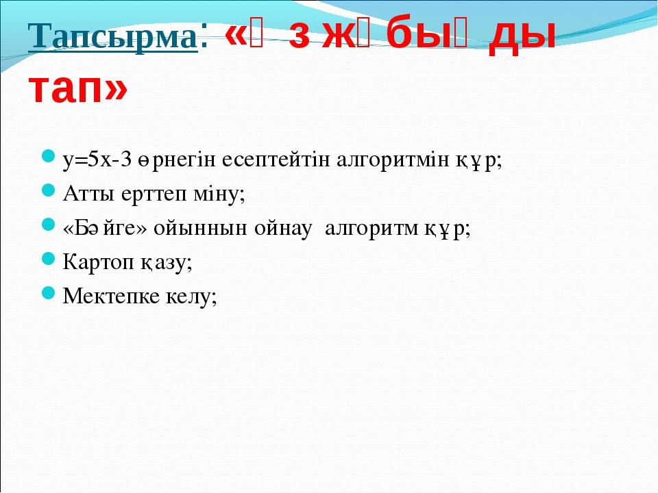Тапсырма: «Өз жұбыңды тап» y=5x-3 өрнегін есептейтін алгоритмін құр; Атты ерт...