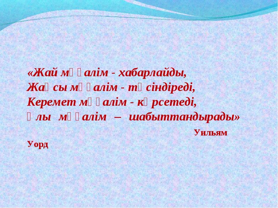 «Жай мұғалім - хабарлайды, Жақсы мұғалім - түсіндіреді, Керемет мұғалім - көр...