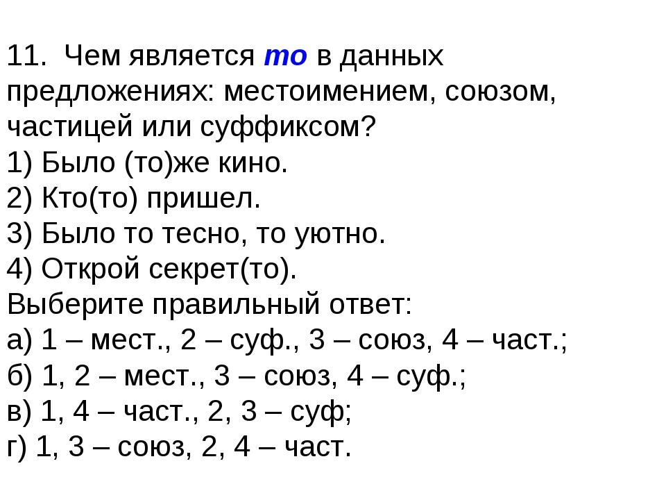 11. Чем является то в данных предложениях: местоимением, союзом, частицей или...