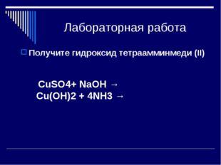 Лабораторная работа Получите гидроксид тетраамминмеди (II) CuSO4+ NaOH → Cu(O