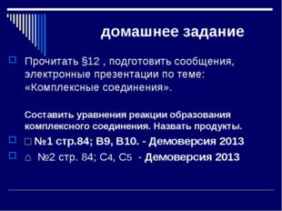домашнее задание Прочитать §12 , подготовить сообщения, электронные презента