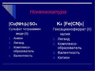 Номенклатура [Cu(NH3)4] SO4 Сульфат тетрааммин меди (II) Анион Лиганд Компле