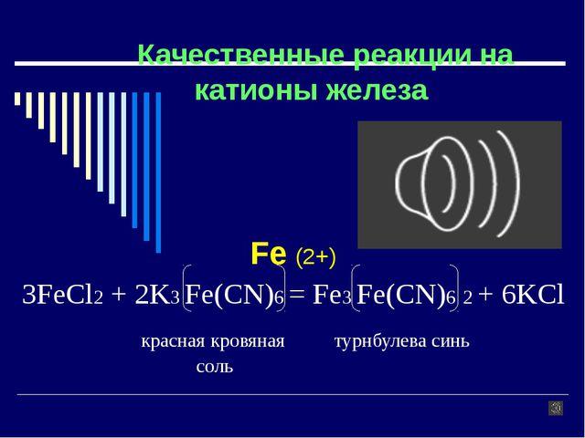 Качественные реакции на катионы железа Fe (2+) 3FeCl2 + 2K3 Fe(CN)6 = Fe3 Fe...