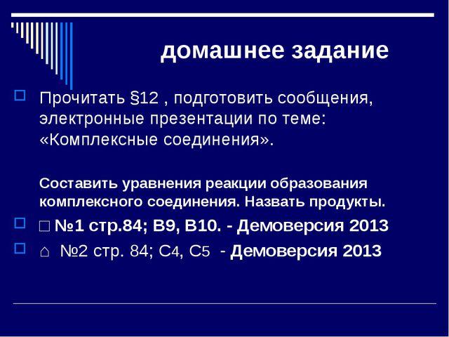 домашнее задание Прочитать §12 , подготовить сообщения, электронные презента...