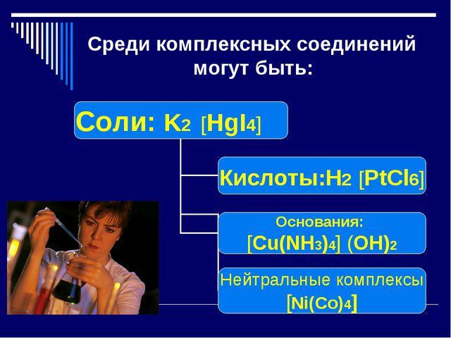 Среди комплексных соединений могут быть: