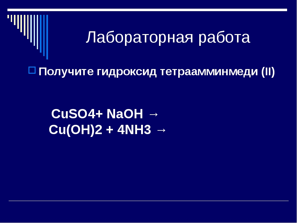 Лабораторная работа Получите гидроксид тетраамминмеди (II) CuSO4+ NaOH → Cu(O...