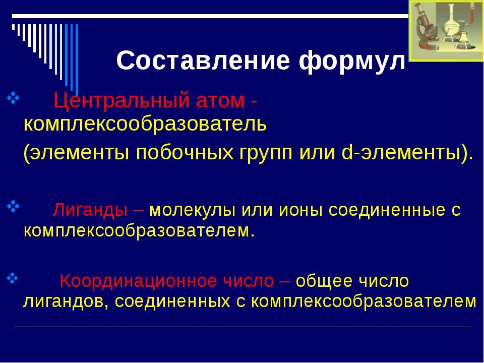 Составление формул Центральный атом - комплексообразователь (элементы побочн...