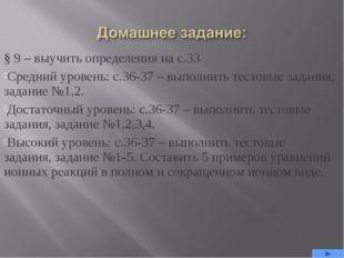 § 9 – выучить определения на с.33 Средний уровень: с.36-37 – выполнить тестов