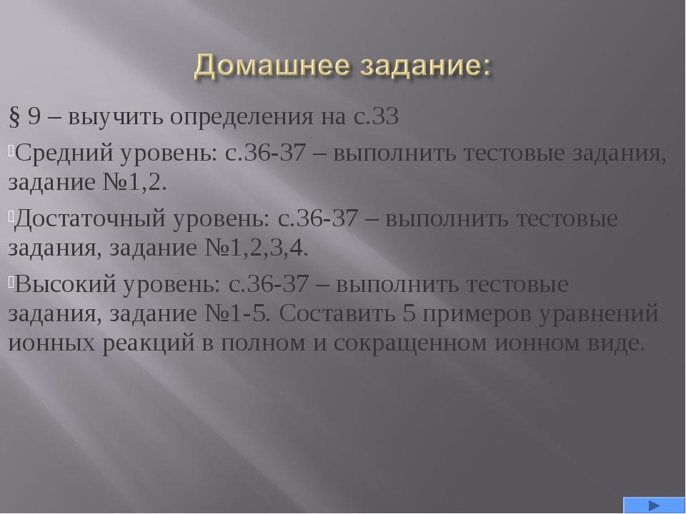 § 9 – выучить определения на с.33 Средний уровень: с.36-37 – выполнить тестов...