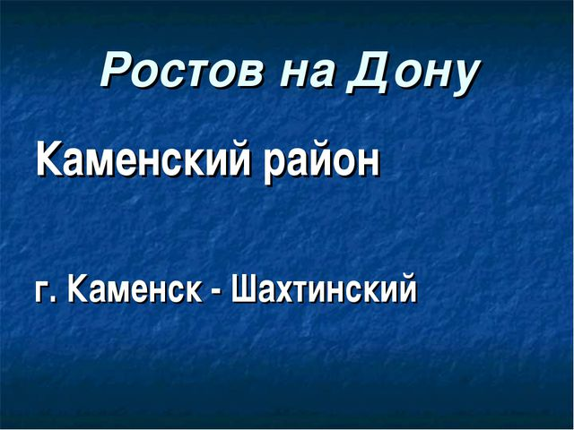 Ростов на Дону Каменский район г. Каменск - Шахтинский