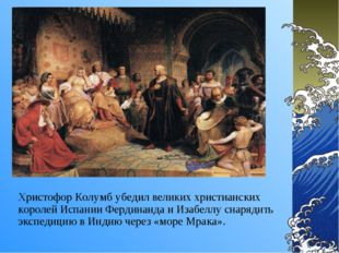 Христофор Колумб убедил великих христианских королей Испании Фердинанда и Иза