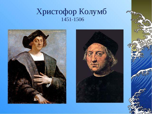 Христофор Колумб 1451-1506