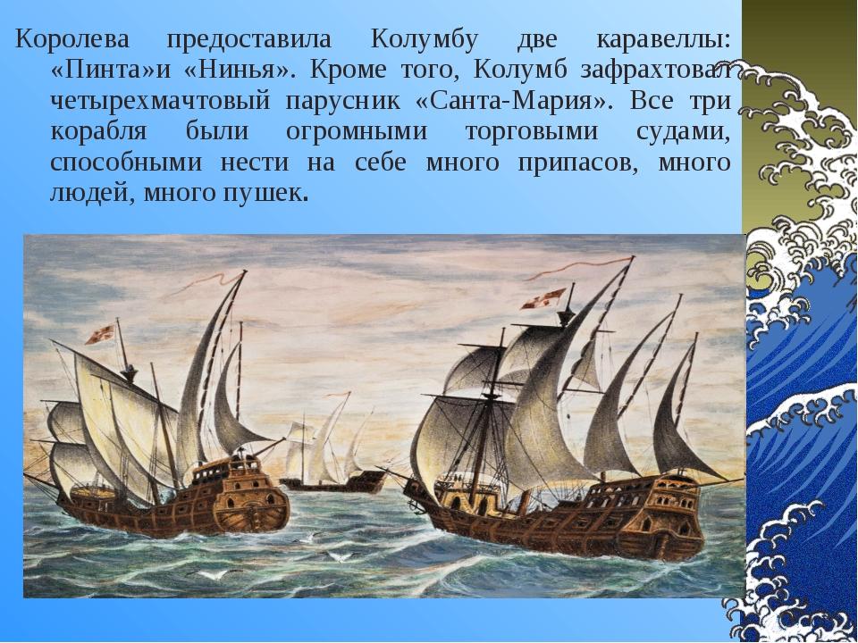 Королева предоставила Колумбу две каравеллы: «Пинта»и «Нинья». Кроме того, Ко...