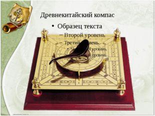 Древнекитайский компас
