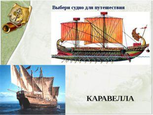 КАРАВЕЛЛА Выбери судно для путешествия