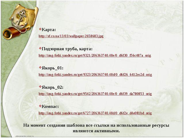 Карта: http://sf.co.ua/13/03/wallpaper-2658683.jpg Подзорная труба, карта: h...