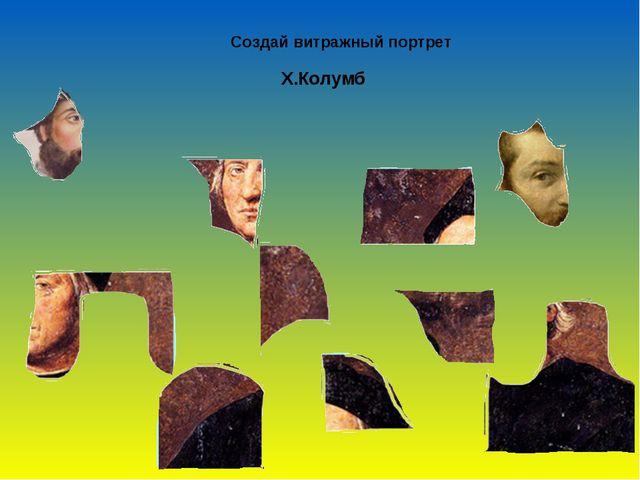 Создай витражный портрет Х.Колумб