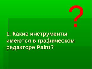 1. Какие инструменты имеются в графическом редакторе Paint?