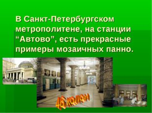 """В Санкт-Петербургском метрополитене, на станции """"Автово"""", есть прекрасные пр"""