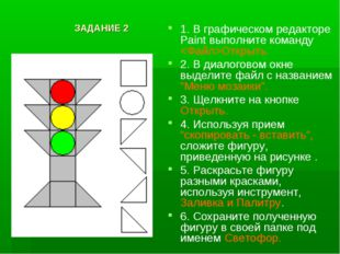 ЗАДАНИЕ 2 1. В графическом редакторе Paint выполните команду Открыть. 2. В д