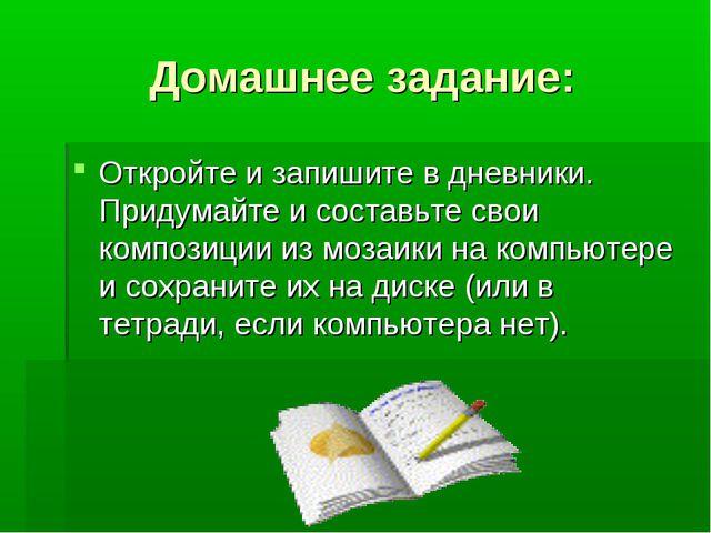 Домашнее задание: Откройте и запишите в дневники. Придумайте и составьте свои...