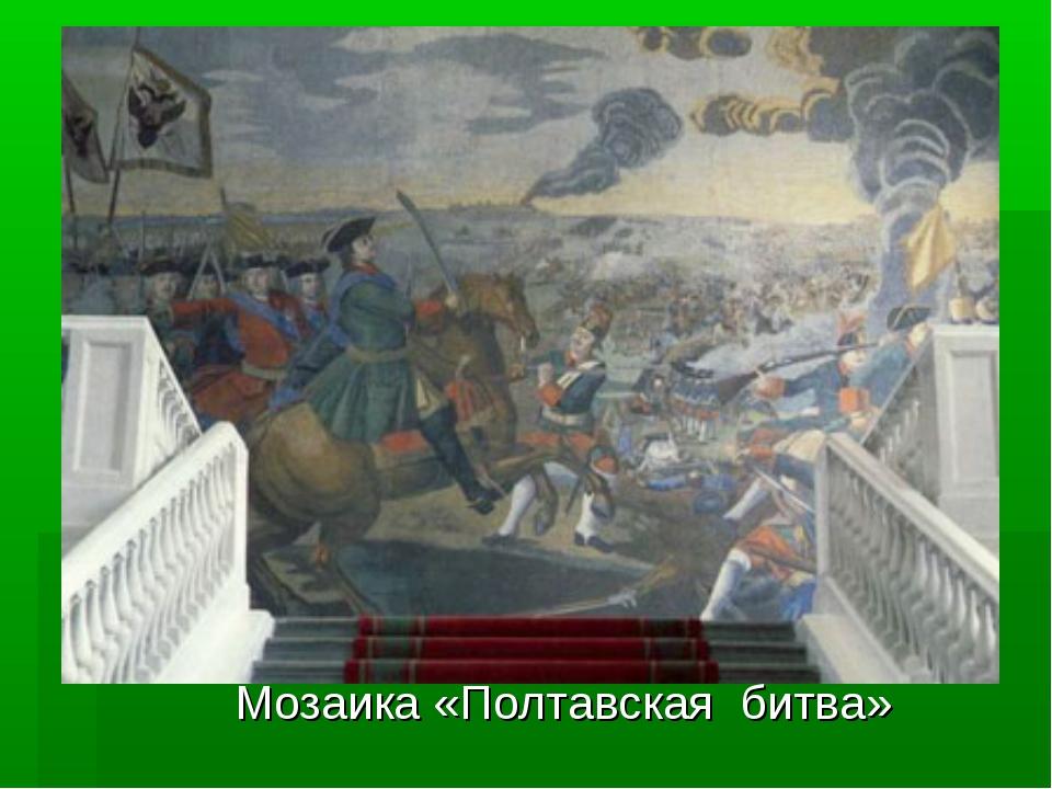 Мозаика «Полтавская битва»