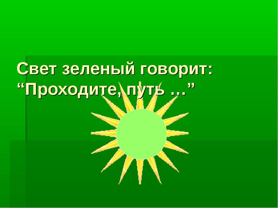 """Свет зеленый говорит: """"Проходите, путь …"""""""