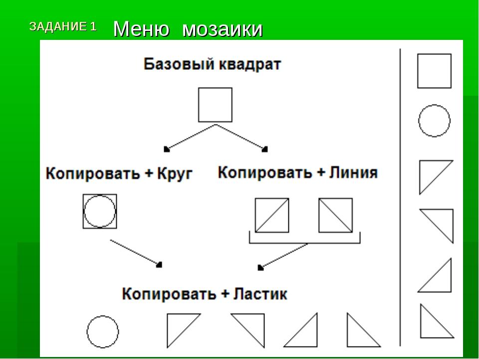 Меню мозаики ЗАДАНИЕ 1