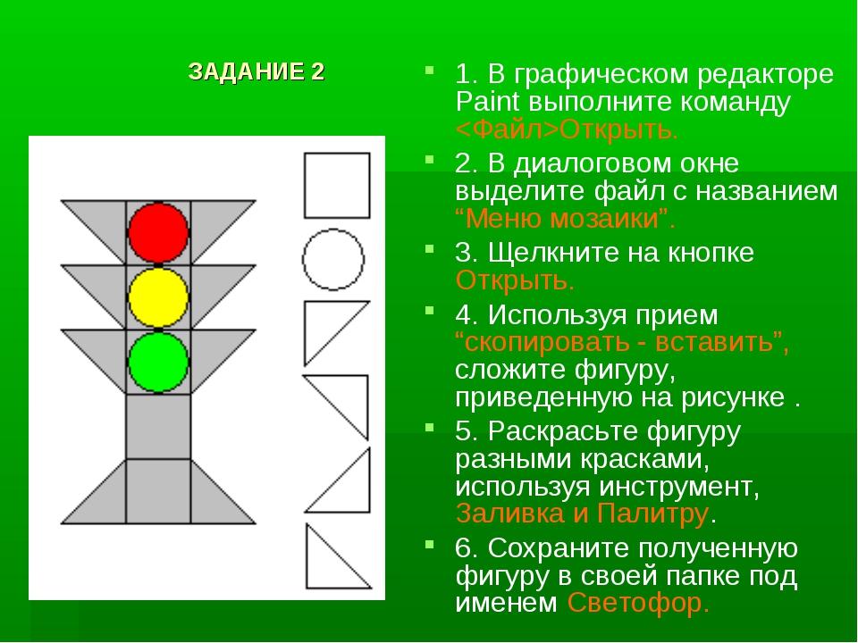 ЗАДАНИЕ 2 1. В графическом редакторе Paint выполните команду Открыть. 2. В д...