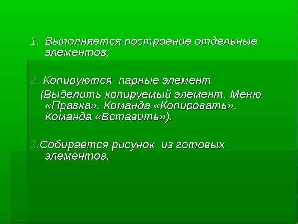 Выполняется построение отдельные элементов; 2. Копируются парные элемент (В...