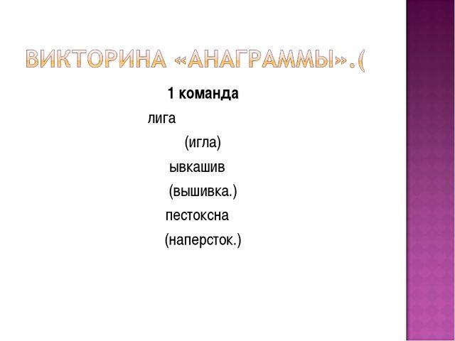 1 команда лига (игла) ывкашив (вышивка.) пестоксна (наперсток.)