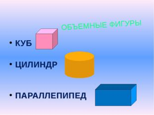 КУБ ЦИЛИНДР ПАРАЛЛЕПИПЕД ОБЪЕМНЫЕ ФИГУРЫ