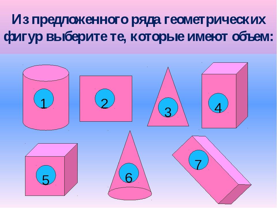 Из предложенного ряда геометрических фигур выберите те, которые имеют объем:...