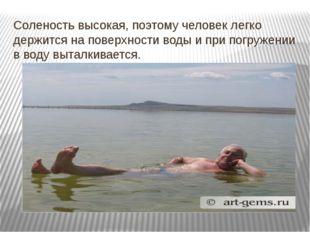 Соленость высокая, поэтому человек легко держится на поверхности воды и при п